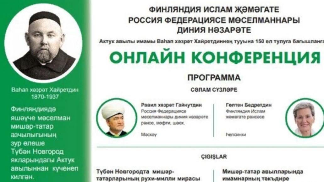 Духовное наследие татар Нижегородского края
