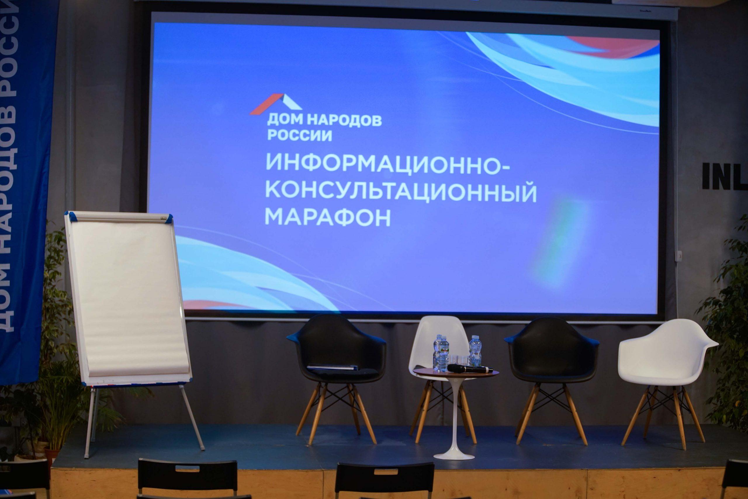 Информационно-консультационный марафон