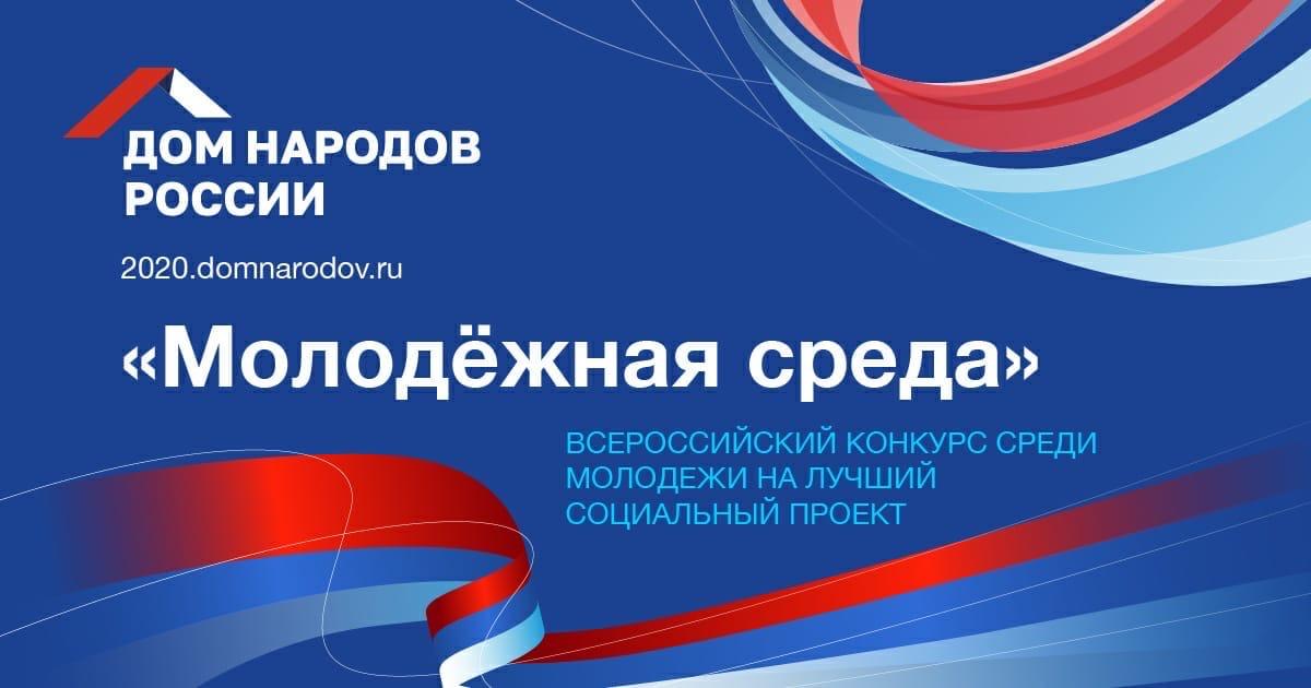 Дом народов России ищет молодежные проекты